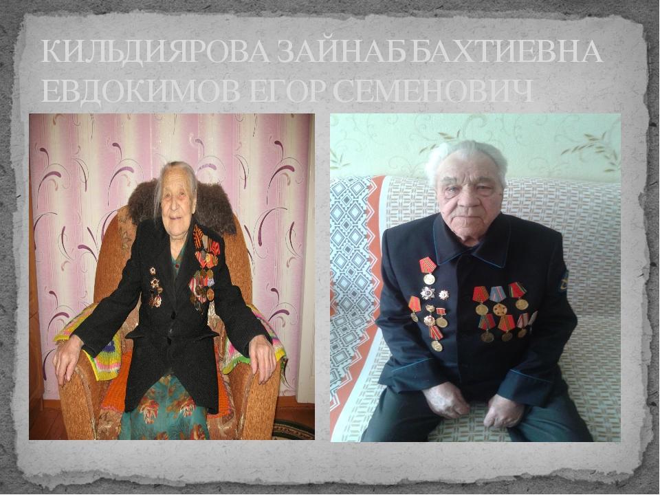 КИЛЬДИЯРОВА ЗАЙНАБ БАХТИЕВНА ЕВДОКИМОВ ЕГОР СЕМЕНОВИЧ