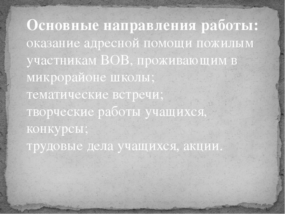 Основные направления работы: оказание адресной помощи пожилым участникам ВОВ...
