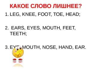 КАКОЕ СЛОВО ЛИШНЕЕ? LEG, KNEE, FOOT, TOE, HEAD; EARS, EYES, MOUTH, FEET, TEET