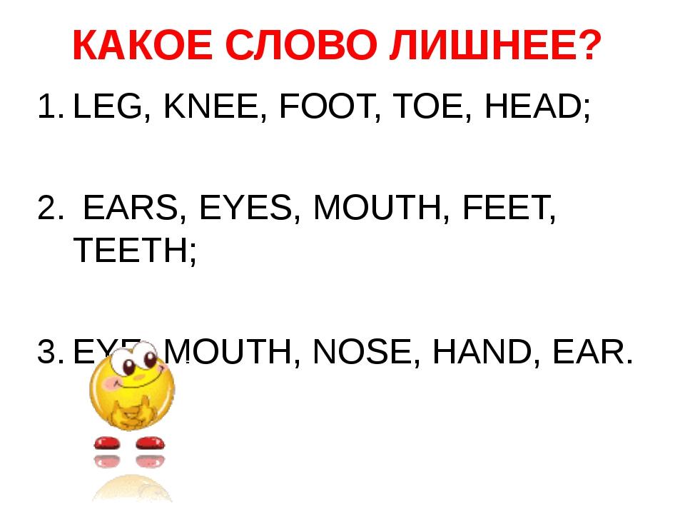 КАКОЕ СЛОВО ЛИШНЕЕ? LEG, KNEE, FOOT, TOE, HEAD; EARS, EYES, MOUTH, FEET, TEET...