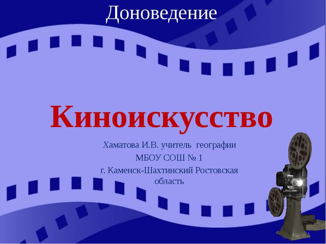 Доноведение Киноискусство Хаматова И.В. учитель географии МБОУ СОШ № 1 г. Ка...