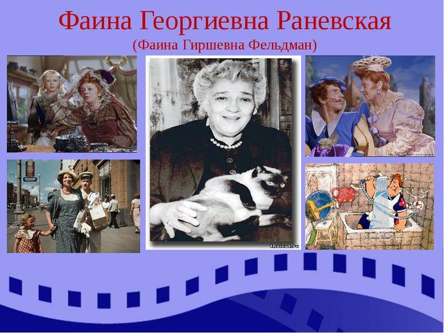 Фаина Георгиевна Раневская (Фаина Гиршевна Фельдман)