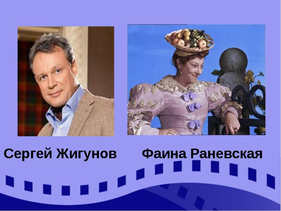 Сергей Жигунов Фаина Раневская