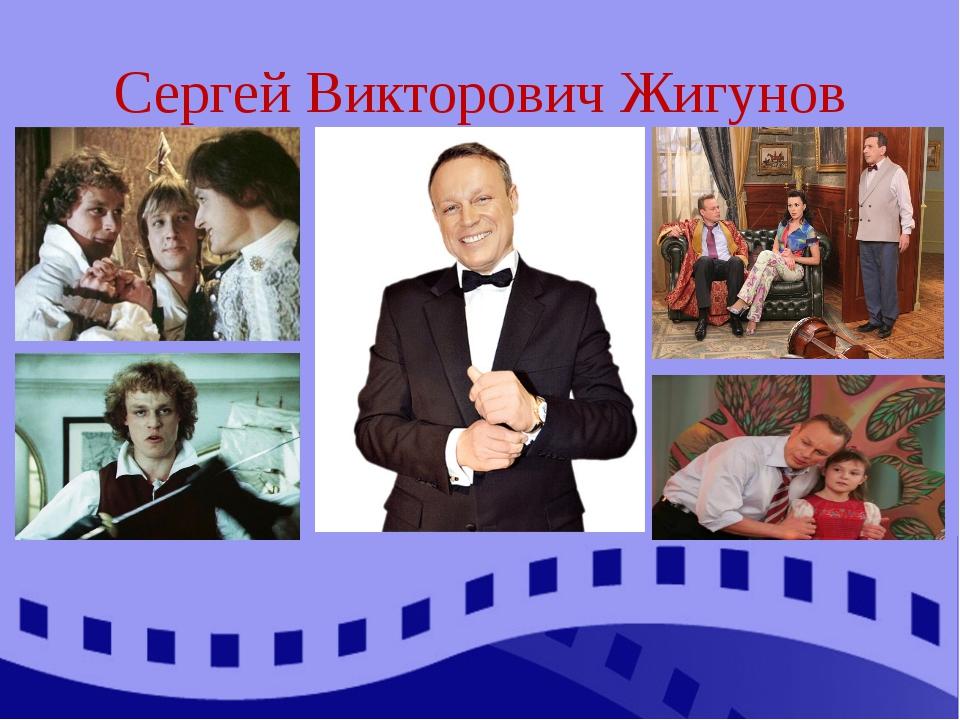 Сергей Викторович Жигунов