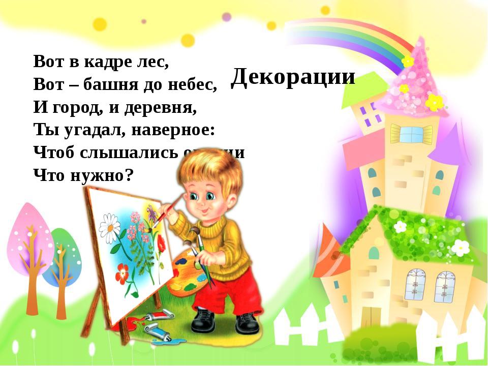 Вот в кадре лес, Вот – башня до небес, И город, и деревня, Ты угадал, наверно...