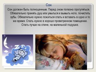 Сон Сон должен быть полноценным. Перед сном полезно прогуляться. Обязательно