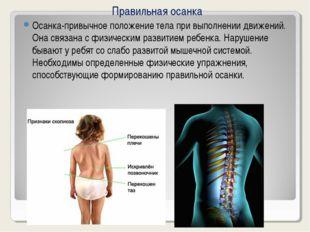 Правильная осанка Осанка-привычное положение тела при выполнении движений. Он