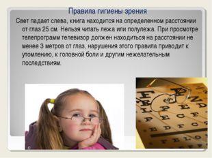 Правила гигиены зрения Свет падает слева, книга находится на определенном рас