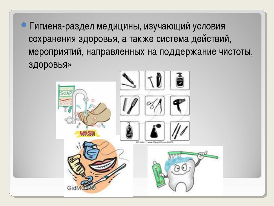 Гигиена-раздел медицины, изучающий условия сохранения здоровья, а также систе...