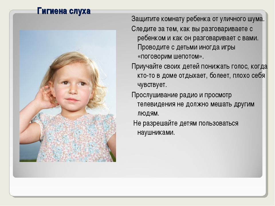 Гигиена слуха Защитите комнату ребенка от уличного шума. Следите за тем, как...