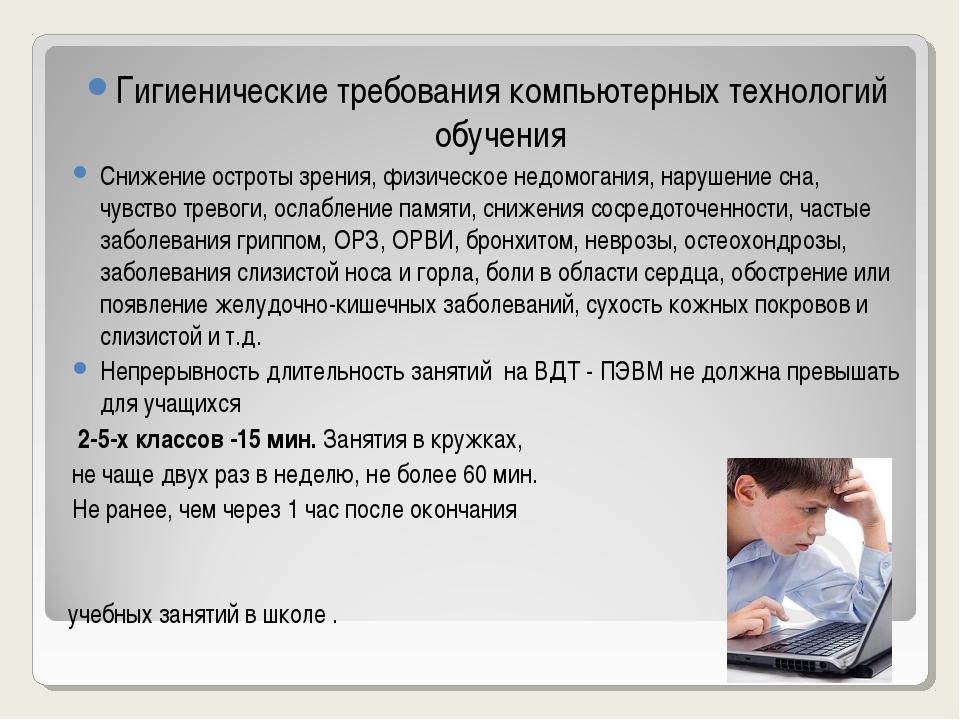 учебных занятий в школе . Гигиенические требования компьютерных технологий о...