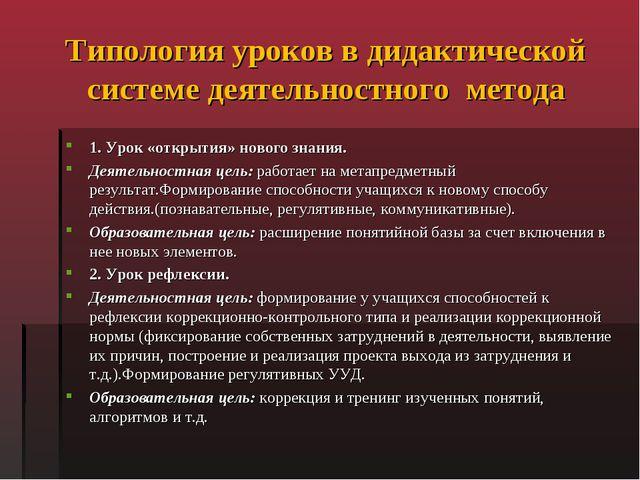 Типология уроков в дидактической системе деятельностного метода 1. Урок «откр...