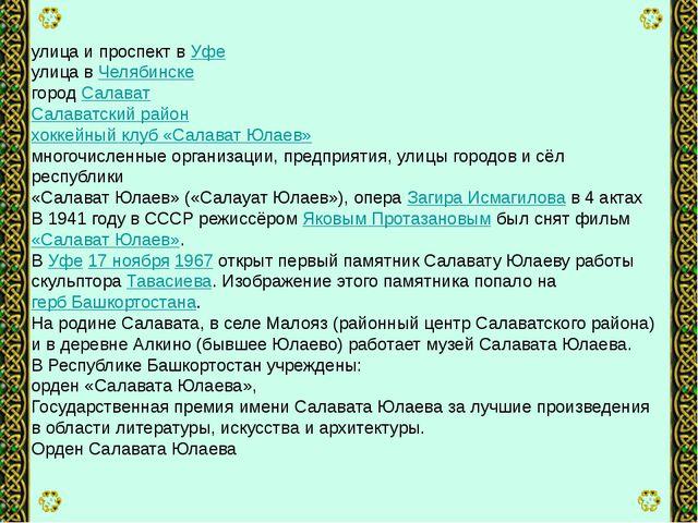улица и проспект в Уфе улица в Челябинске город Салават Салаватский район хок...