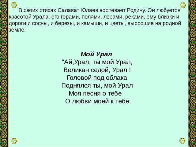 В своих стихах Салават Юлаев воспевает Родину. Он любуется красотой Урала, е...