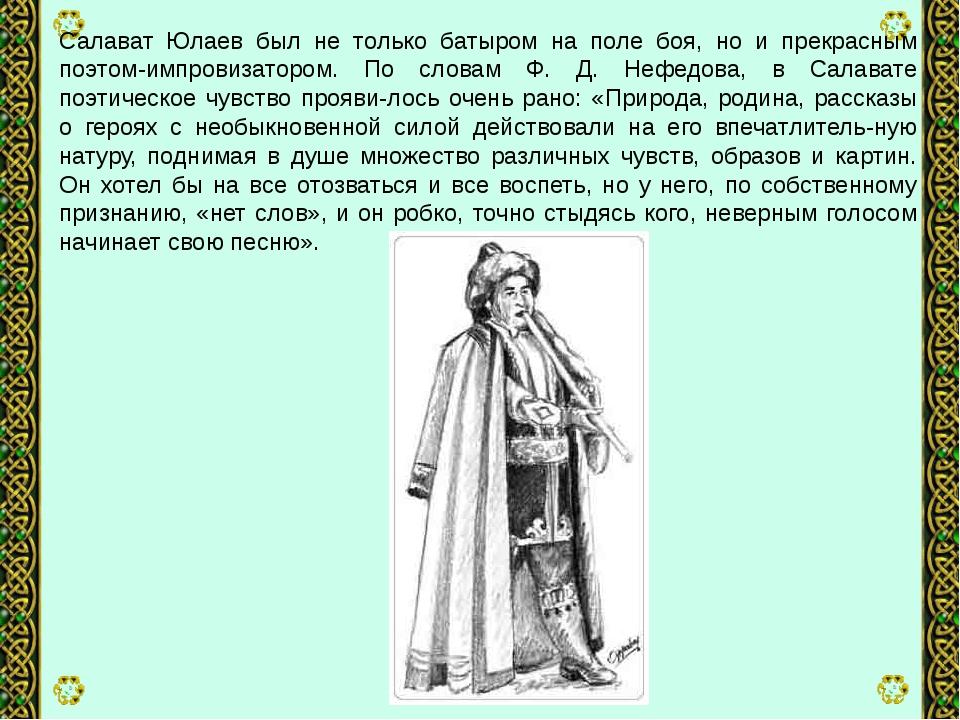 Салават Юлаев был не только батыром на поле боя, но и прекрасным поэтом-импро...
