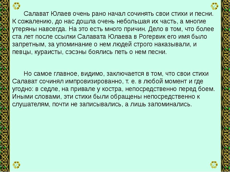 Салават Юлаев очень рано начал сочинять свои стихи и песни. К сожалению, до...