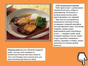 Паровая рыба вкуснее обычной отварной рыбы, так как в ней сохраняется значите
