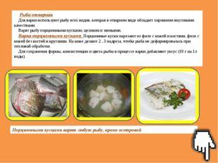 Рыба отварная Для варки используют рыбу всех видов, которая в отварном виде