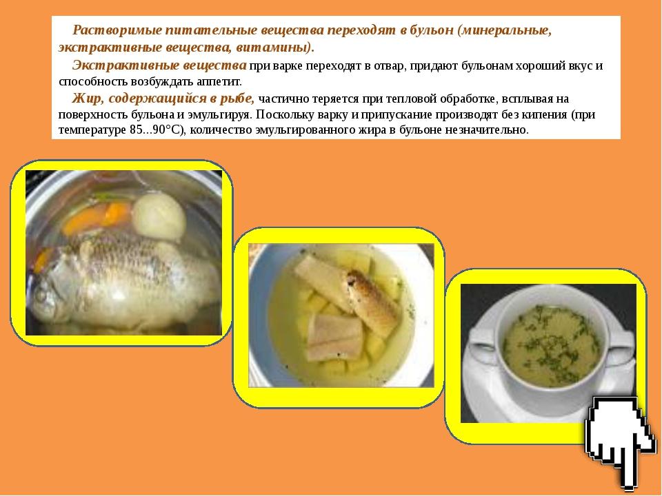 Растворимые питательные вещества переходят в бульон (минеральные, экстрактив...