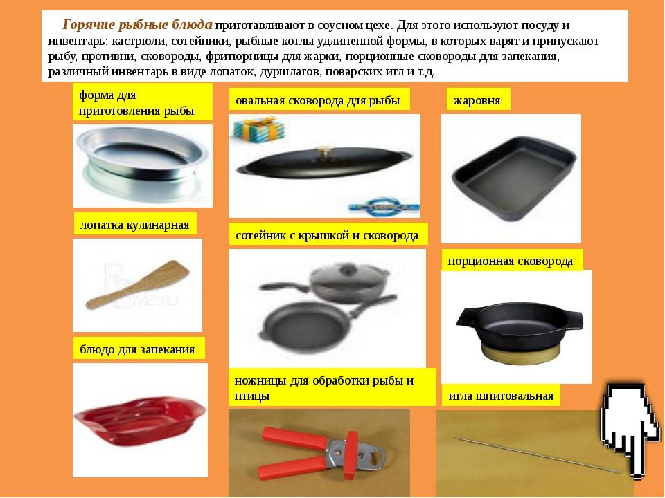Горячие рыбные блюда приготавливают в соусном цехе. Для этого используют посу...