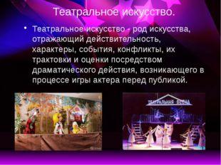 Составляющие театра. Спектакль как синтетически сложное искусство состоит из