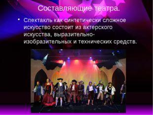 Составляющие театра. (1) Актерское искусство, это своеобразный мотор всего пр