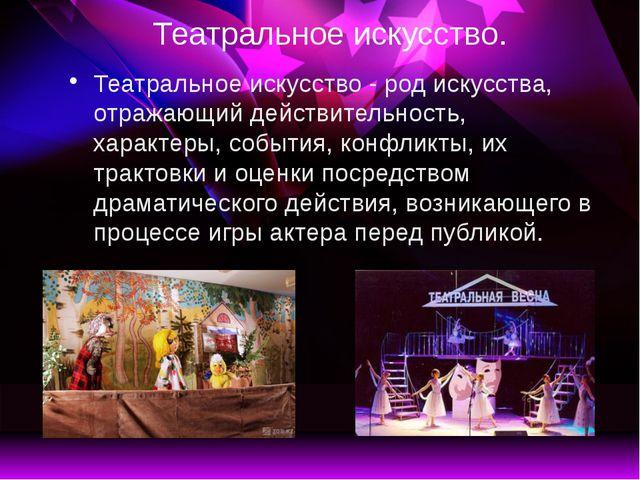Составляющие театра. Спектакль как синтетически сложное искусство состоит из...