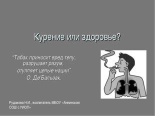 """Курение или здоровье? """"Табак приносит вред телу, разрушает разум, отупляет це"""
