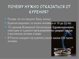 ПОЧЕМУ НУЖНО ОТКАЗАТЬСЯ ОТ КУРЕНИЯ? Потому что это продлит Вашу жизнь! Курени