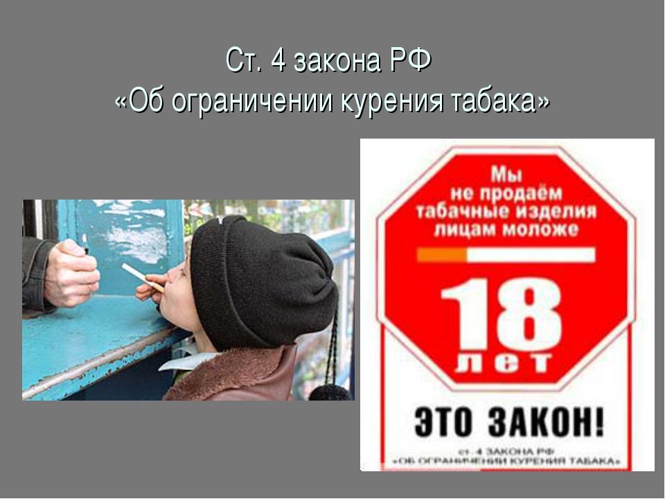 Ст. 4 закона РФ «Об ограничении курения табака»