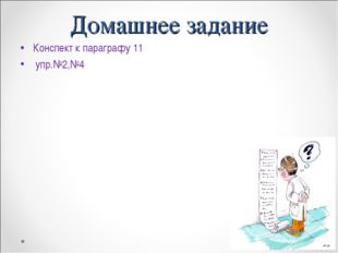 Домашнее задание Конспект к параграфу 11 упр.№2,№4