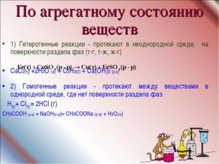 По агрегатному состоянию веществ 1) Гетерогенные реакции - протекают в неодно