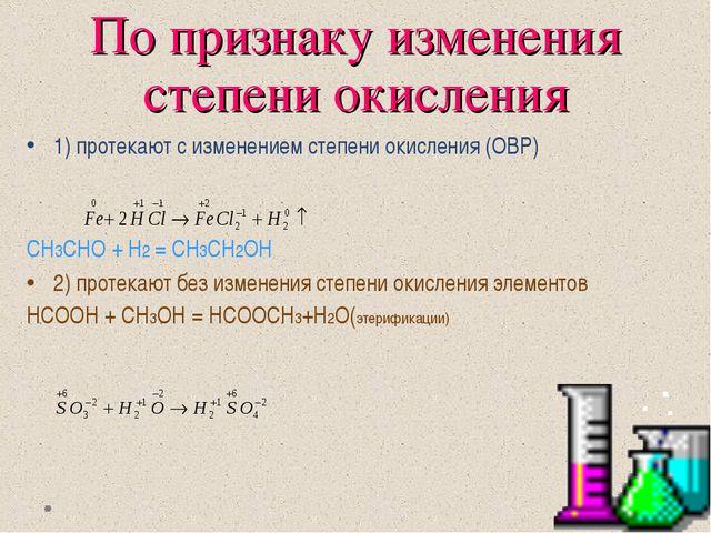По признаку изменения степени окисления 1) протекают с изменением степени оки...