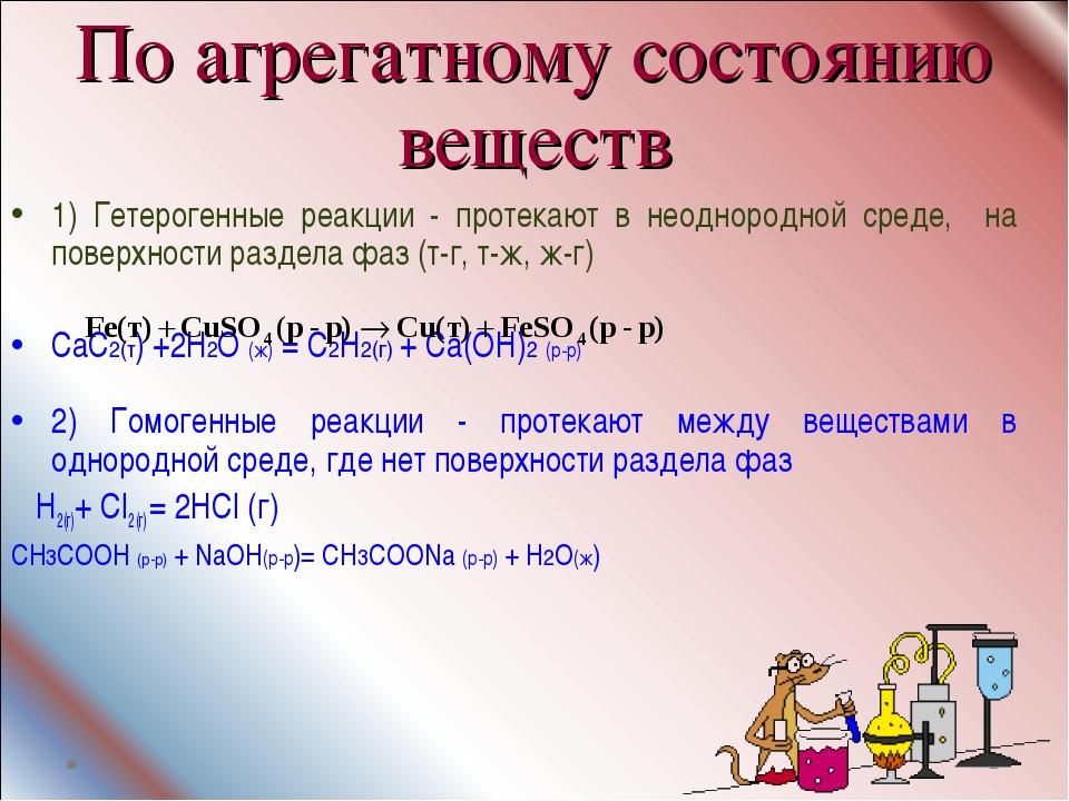 По агрегатному состоянию веществ 1) Гетерогенные реакции - протекают в неодно...