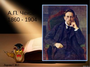 А.П. Чехов 1860 - 1904