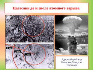 Нагасаки до и после атомного взрыва Ядерный гриб над Нагасаки 9 августа 1945