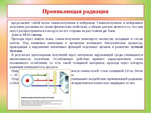 Проникающая радиация представляет собой поток гамма-излучения и нейтронов. Га
