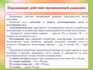 Поражающее действие проникающей радиации Поражающее действие проникающей ради