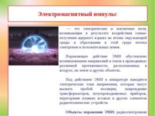 Электромагнитный импульс — это электрические и магнитные поля, возникающие в
