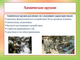 Химическое оружие Химическое оружие различают по следующим характеристикам: х