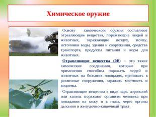 Химическое оружие Основу химического оружия составляют отравляющие вещества,