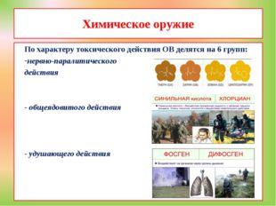 Химическое оружие По характеру токсического действия ОВ делятся на 6 групп: н