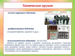 Химическое оружие - кожно-нарывного действия - раздражающего действия (хлорац
