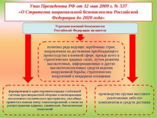 Указ Президента РФ от 12 мая 2009 г. № 537 «О Стратегии национальной безопасн