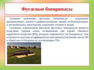 Фугасные боеприпасы Основное назначение фугасных боеприпасов – разрушение про