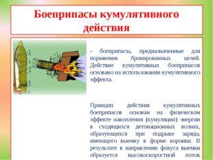 Боеприпасы кумулятивного действия - боеприпасы, предназначенные для поражения
