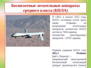 Беспилотные летательные аппараты среднего класса (БПЛА) В США к началу 2012 г