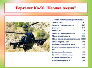 """Вертолет Ка-50 """"Черная Акула""""  Летно-технические характеристики Экипаж, че"""