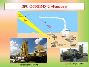 ЗРС С-300ПМУ-2 «Фаворит» с тягачом КрАЗ-260В на шасси МАЗ-543М