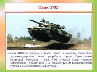 Танк Т-95  15 июля 2010 года, впервые в Нижем Тагиле, на закрытом показе был